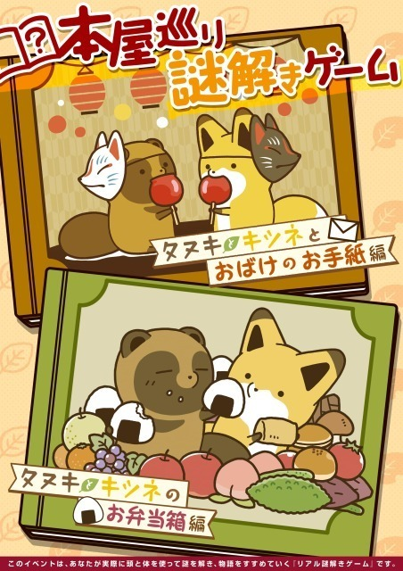 本屋巡り謎解きゲーム タヌキとキツネとおばけの手紙編 タヌキとキツネのお弁当箱(広島エリア)