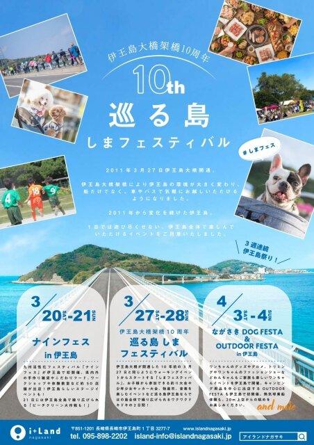 伊王島大橋架橋10周年記念! 巡る島しまフェスティバル