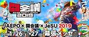 JAEPO × 闘会議 2019