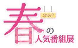 2018春の人気番組展