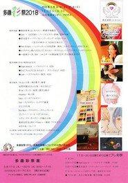 多趣彩祭2018