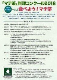 「マテ茶」料理コンクール2018 Vol.5 食べよう!マテ茶
