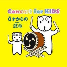 Concert for KIDS~0才からの鼓童~