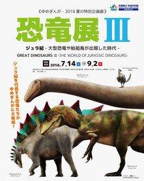 恐竜展III ジュラ紀-大型恐竜や始祖鳥が出現した時代-