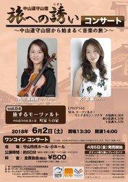 中山道守山宿 旅への誘いコンサートvol.04 旅するモーツァルト