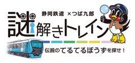 静岡鉄道×つば九郎 謎解きトレイン
