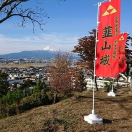 駅からハイキング&ウォーキングイベント 韮山反射炉と韮山城跡からの富士山眺望