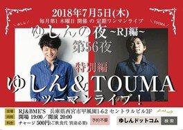 ゆしんの夜-RJ編-特別編 ゆしん&TOUMA ツーマンライブ