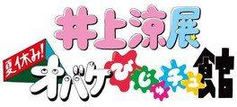 井上涼展 夏休み!オバケびじゅチュ館