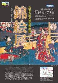 鳥取市歴史博物館所蔵 錦絵展