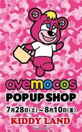 キデイランド大阪梅田店「avemocos POP UP SHOP」