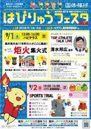 福井国体・障スポ開催30日前PRイベント はぴりゅうフェスタ2018