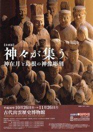 島根県立古代出雲歴史博物館 企画展「神々が集う-神在月と島根の神像彫刻-」