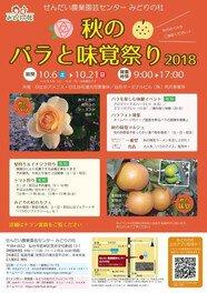 秋のバラと味覚祭り2018