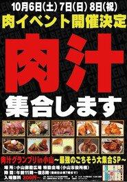 最強の肉イベント!肉汁グランプリ2018 in 小山