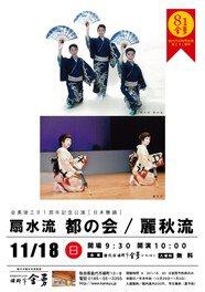 扇水流都の会/麗秋流 ~金勇竣工81周年記念公演~