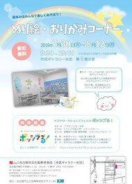 名古屋市民ギャラリー矢田 ぬり絵・おりがみコーナー