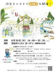 渋谷キャスト ガーデン