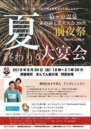 赤谷湖花火大会前夜祭 猿ヶ京温泉ビアガーデン