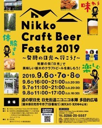 Nikko Craft beer festa2019