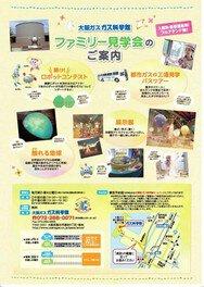 大阪ガス ガス科学館 ファミリー見学会(9月)
