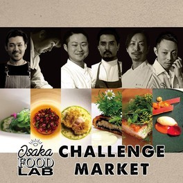 OSAKA FOOD LAB 第2回チャレンジマーケット
