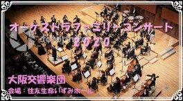 オーケストラファミリーコンサート2020