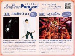 セレネスペシャルライブ「音楽日和」Rhythm Paradise!