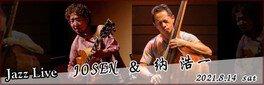 定仙哲也(ギター)&納浩一(ベース)ジャズライブ