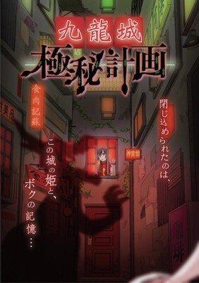 リアル謎解きゲーム「九龍城極秘計画」