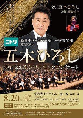 五木ひろし 50周年記念 シンフォニックコンサート