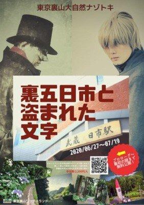 東京裏山大自然ナゾトキ 「裏五日市と盗まれた文字」