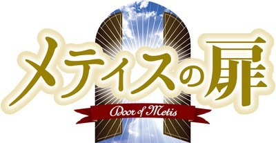 メティスの扉~トリトニス湖の章~