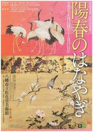 松花堂美術館平成31年新春展 陽春のはなやぎ