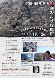 天狗高原冬の撮影会&座談会2019