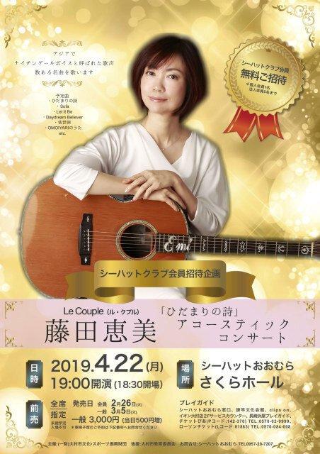 「ひだまりの詩」藤田恵美アコースティックコンサート