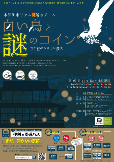 木津川市リアル謎解きゲーム2019春「白い鳥と謎のコイン」