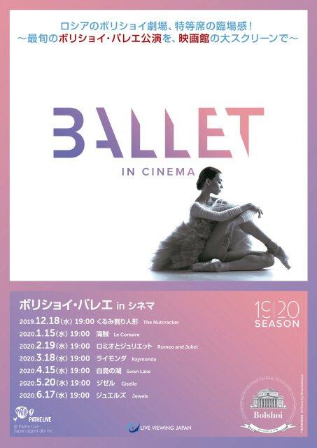 ボリショイ・バレエinシネマ Season2019-2020(仙台)
