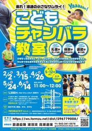 こどもチャンバラ教室in大阪(4月)