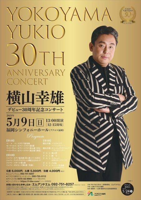 横山幸雄デビュー30周年コンサート