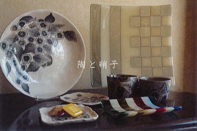 第4回「陶と硝子」