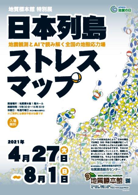 地質標本館特別展 「日本列島ストレスマップ-地震観測とAIで読み解く全国の地殻応力場-」