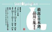 SAKE Spring 品川2018