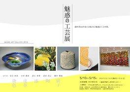 魅惑の工芸展 AKAIKE ART GALLEY2018