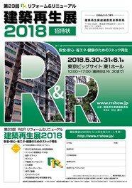 第23回 R&R 建築再生展 2018