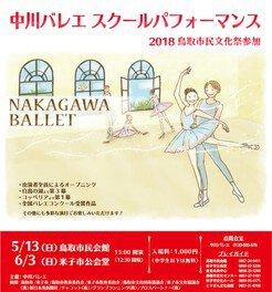 Nakagawaバレエ 2018スクールパフォーマンス(米子会場)