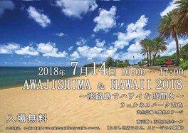 Awajishima & hawaii 2018 〜淡路島でハワイな時間を〜
