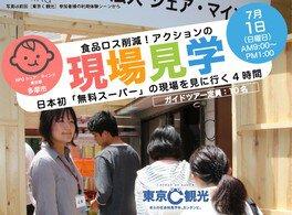東京C観光 食品ロス削減!アクションの現場見学|日本初「無料スーパー」の現場を訪ねる4時間