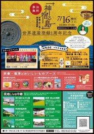 「神宿る島」宗像・沖ノ島と関連遺産群世界遺産登録1周年記念
