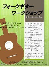 フォークギターワークショップ